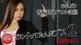 Japon Tecavüz (2016)